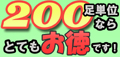 200ロット